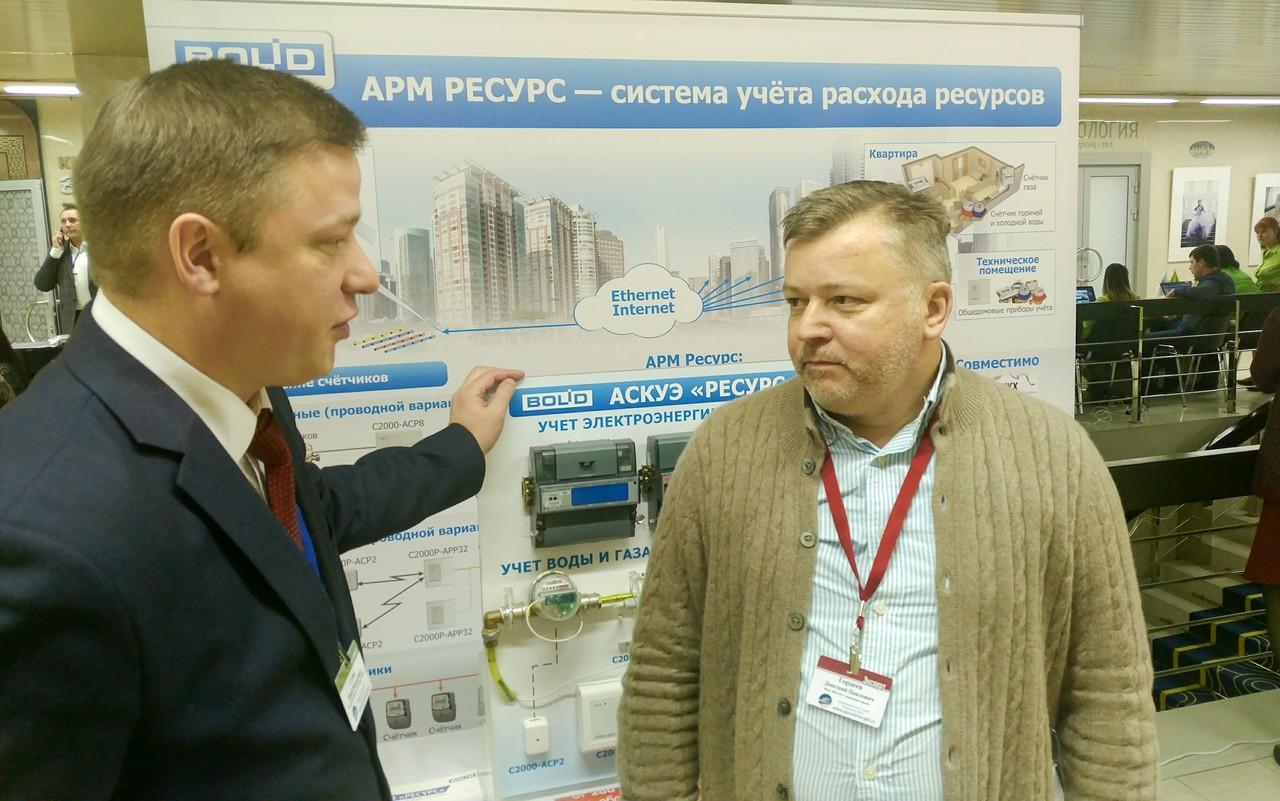 Форум ЖКХ, Москва 2017